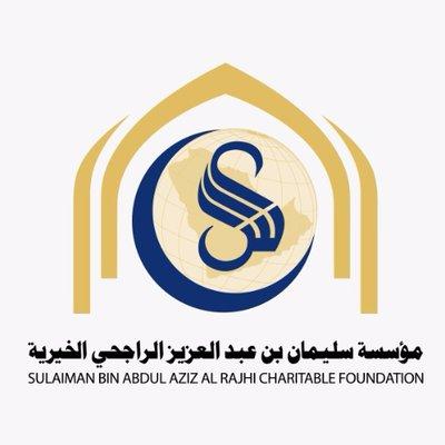 مؤسسة سليمان بن عبدالعزيز الراجحي الخيرية