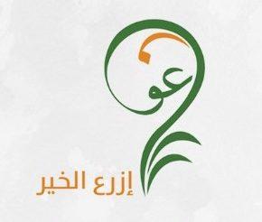 حملة عون