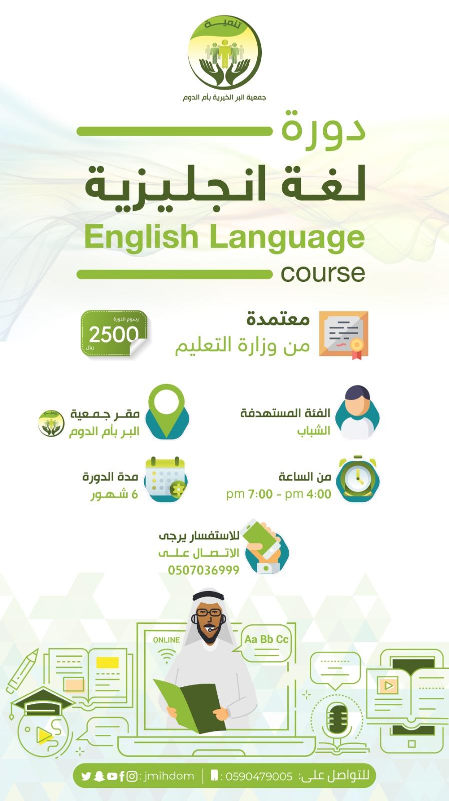 دورة اللغة الانجليزية